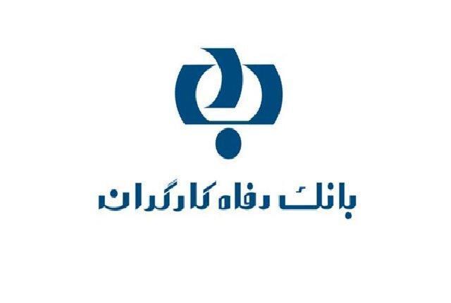 مدیریت عملیات بانکی مشتریان حقوقی با مشخص بانک رفاه
