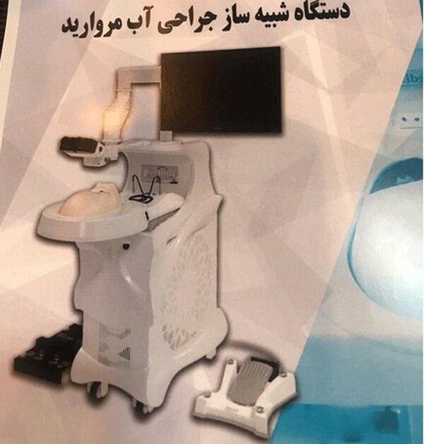 دستگاه شبیه ساز جراحی آب مروارید رونمایی شد