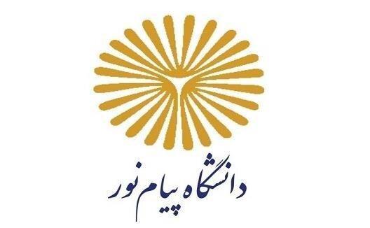 تمدید مهلت ثبت نام کارشناسی ارشد فراگیر پیغام نور تا 23 بهمن ماه