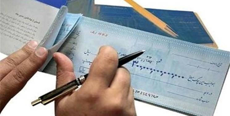 تاکید نمایندگان مجلس بر تاثیر اجرای قانون جدید چک در کاهش چک های برگشتی