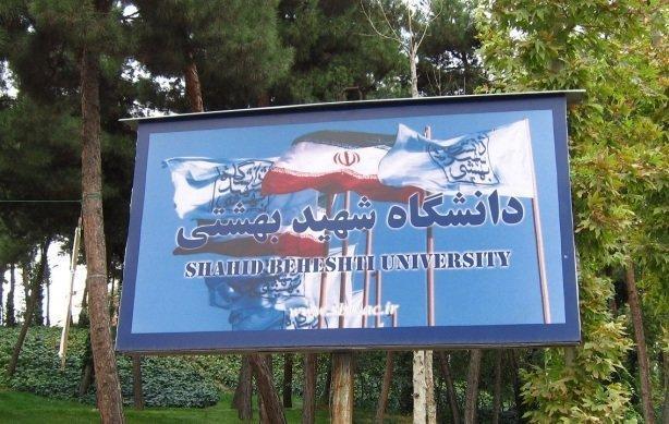 جزئیات حذف واحد و ترم در دانشگاه شهید بهشتی اعلام شد