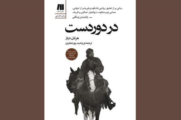 رمان برگزیده ویلیام سارویان در ایران